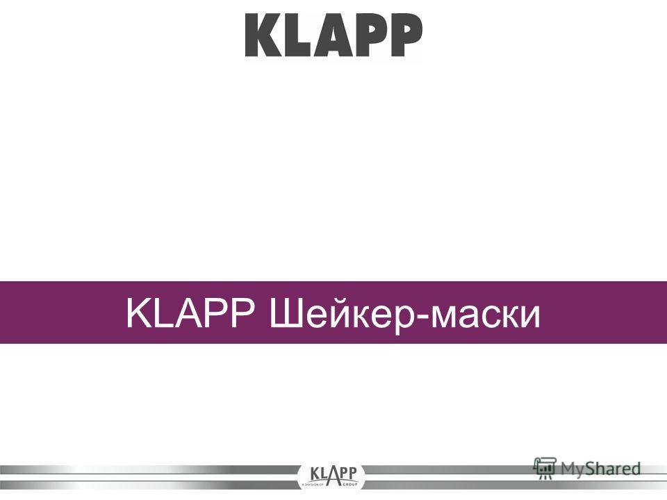 KLAPP Шейкер-м a ски