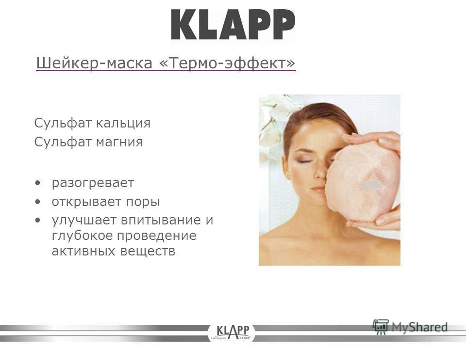 Шейкер-маска «Термо-эффект» Сульфат кальция Сульфат магния разогревает открывает поры улучшает впитывание и глубокое проведение активных веществ