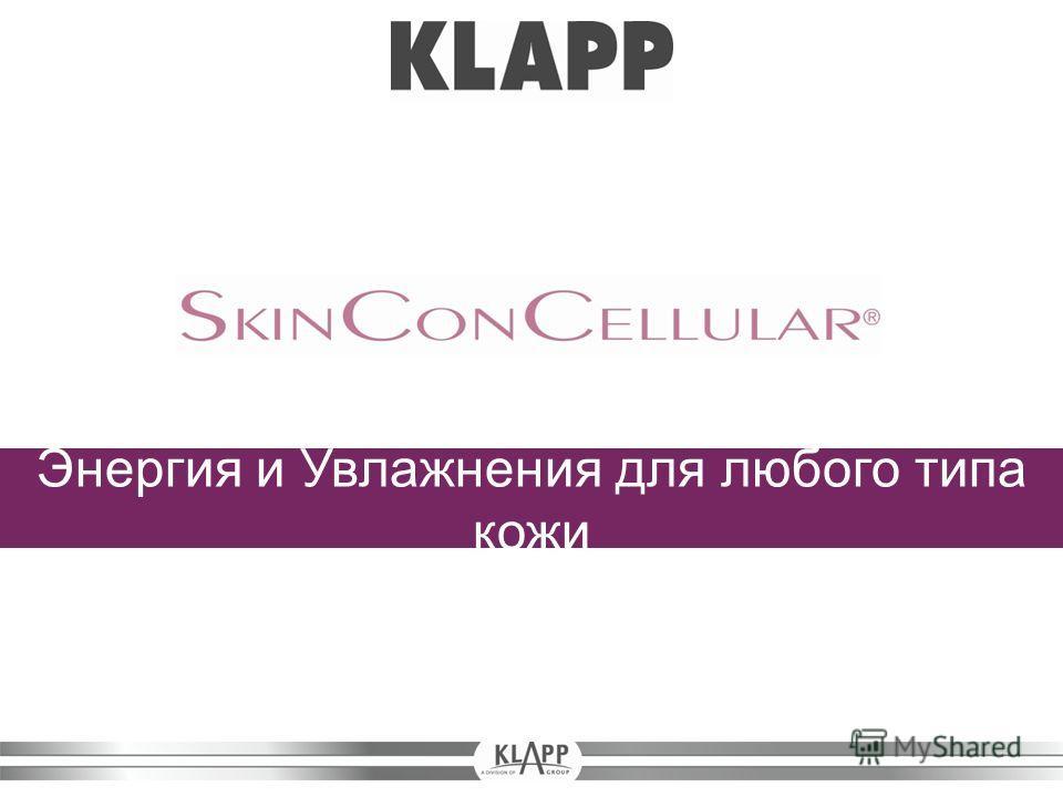 Энергия и Увлажнения для любого типа кожи