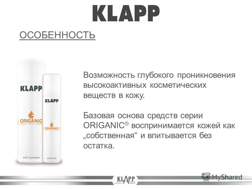 Возможность глубокого проникновения высокоактивных косметических веществ в кожу. Базовая основа средств серии ORIGANIC ® воспринимается кожей каксобственная и впитывается без остатка. ОСОБЕННОСТЬ