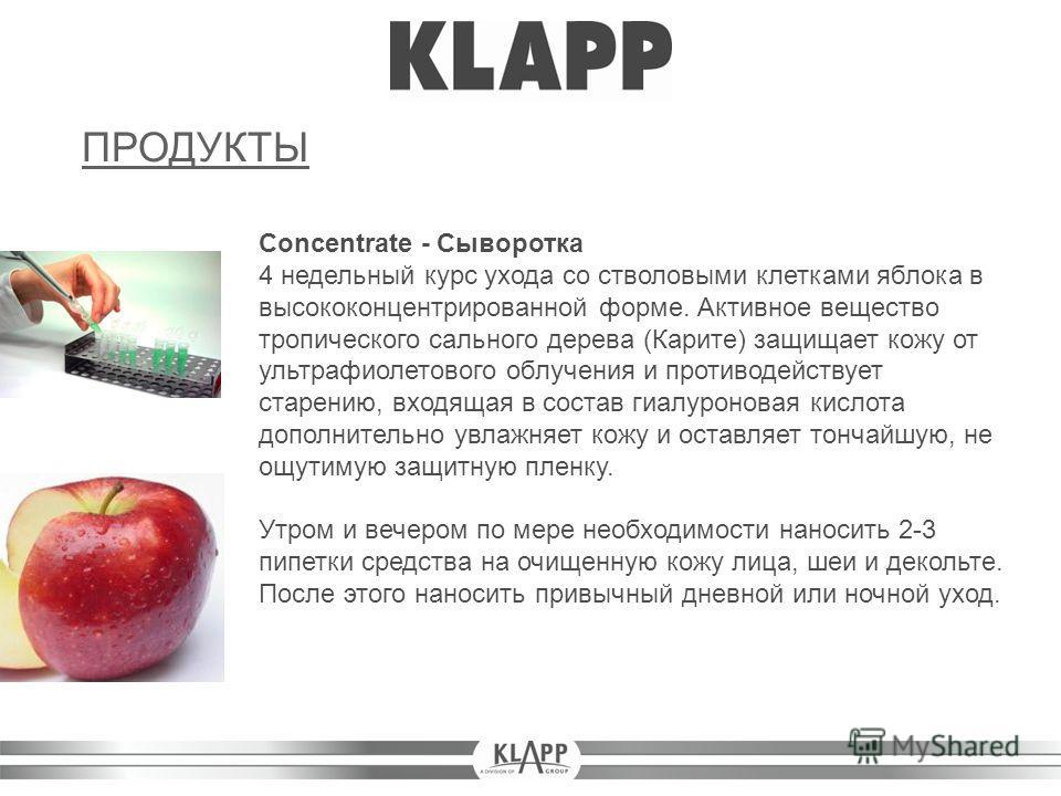 Concentrate - Сыворотка 4 недельный курс ухода со стволовыми клетками яблока в высококонцентрированной форме. Активное вещество тропического сального дерева (Карите) защищает кожу от ультрафиолетового облучения и противодействует старению, входящая в