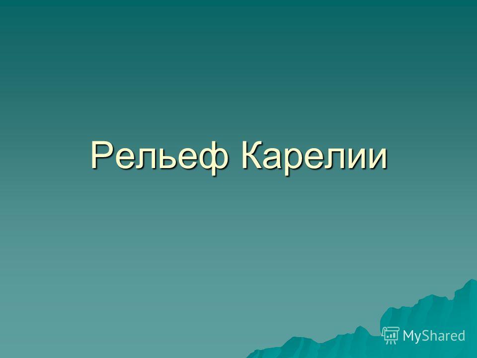 Рельеф Карелии