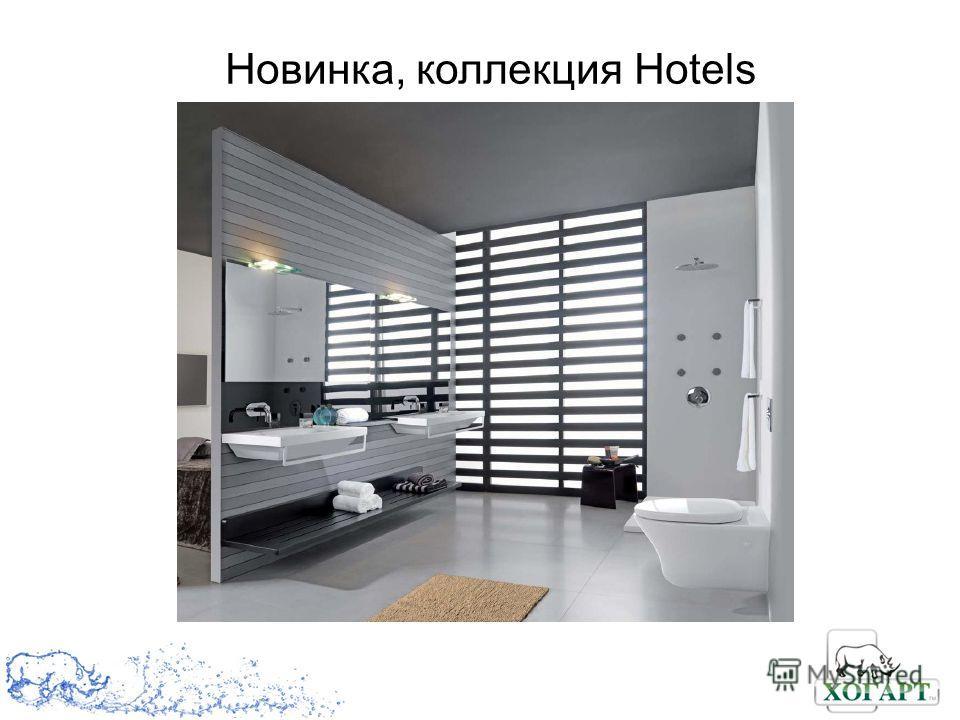 Новинка, коллекция Hotels