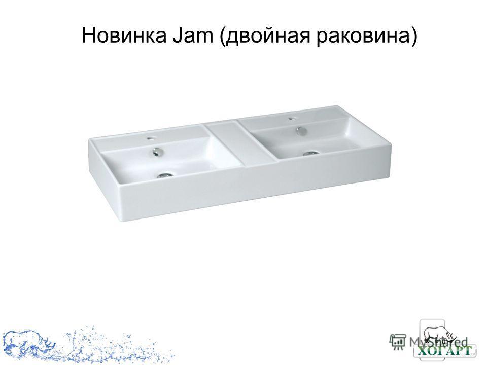 Новинка Jam (двойная раковина)