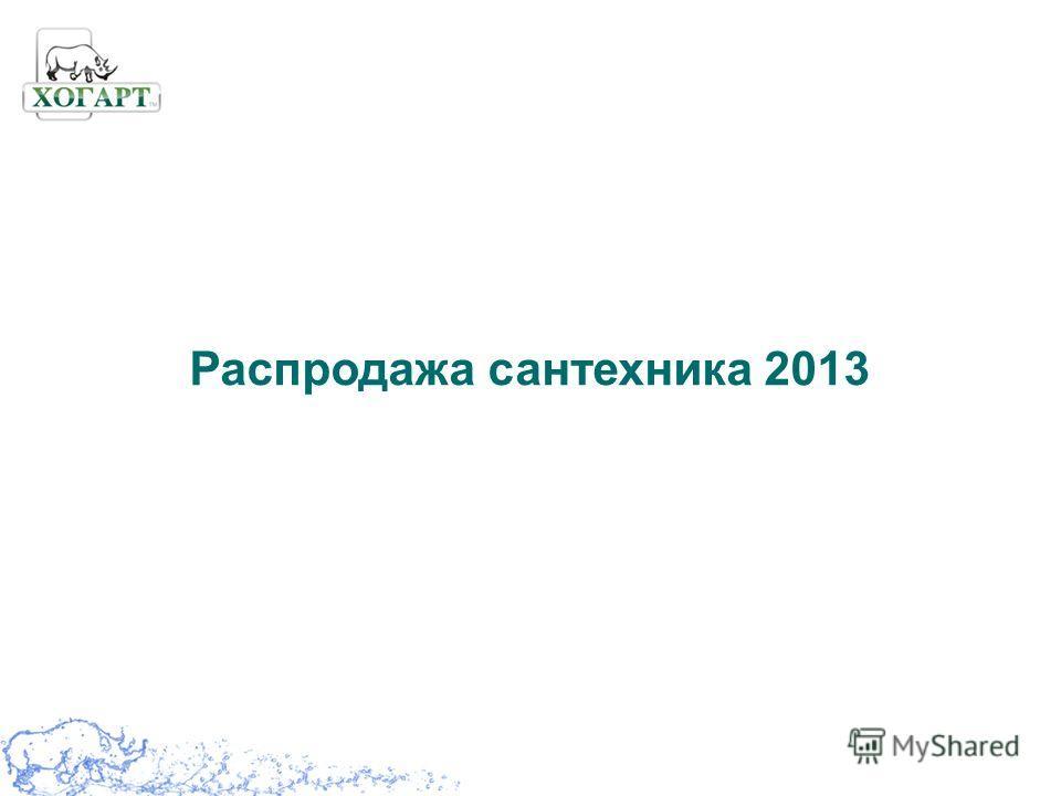 Распродажа сантехника 2013