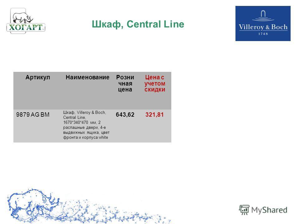 АртикулНаименованиеРозни чная цена Цена с учетом скидки 9879 AG BM Шкаф, Villeroy & Boch, Central Line, 1670*340*470 мм, 2 распашные двери, 4-е выдвижных ящика, цвет фронта и корпуса white 643,62321,81 Шкаф, Central Line