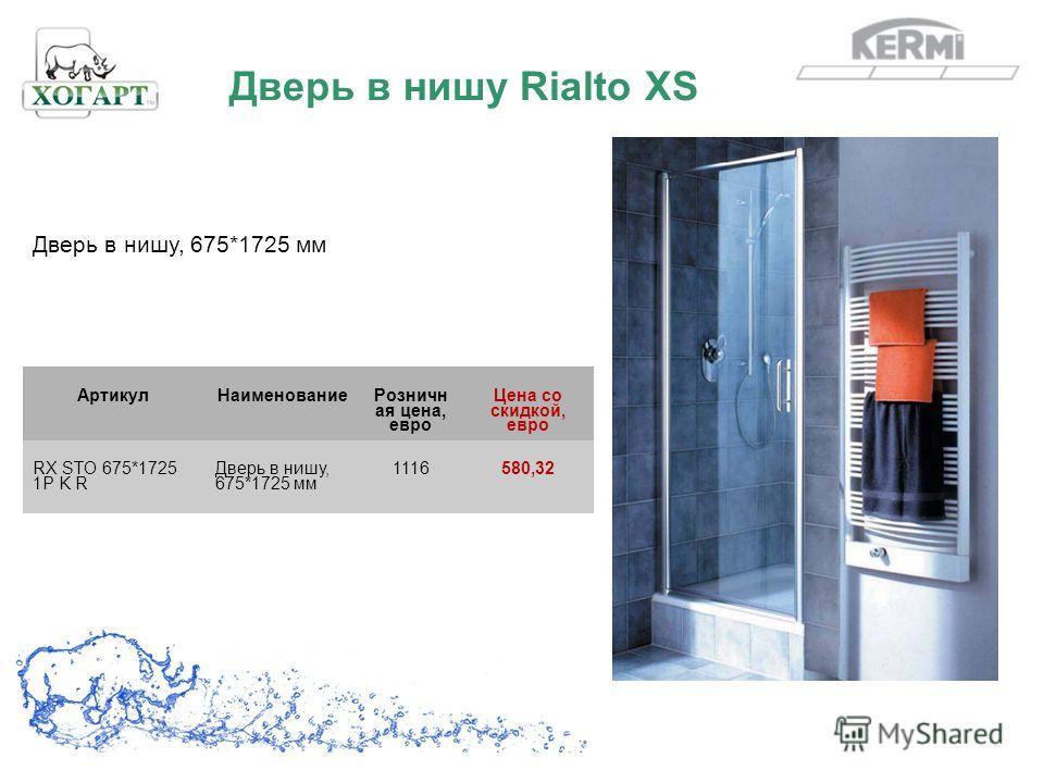 Дверь в нишу, 675*1725 мм АртикулНаименование Розничн ая цена, евро Цена со скидкой, евро RX STO 675*1725 1P K R Дверь в нишу, 675*1725 мм 1116580,32 Дверь в нишу Rialto XS