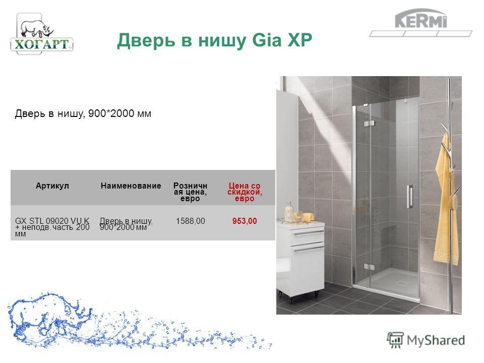 Дверь в нишу, 900*2000 мм АртикулНаименование Розничн ая цена, евро Цена со скидкой, евро GX STL 09020 VU K + неподв. часть 200 мм Дверь в нишу, 900*2000 мм 1588,00953,00 Дверь в нишу Gia XP