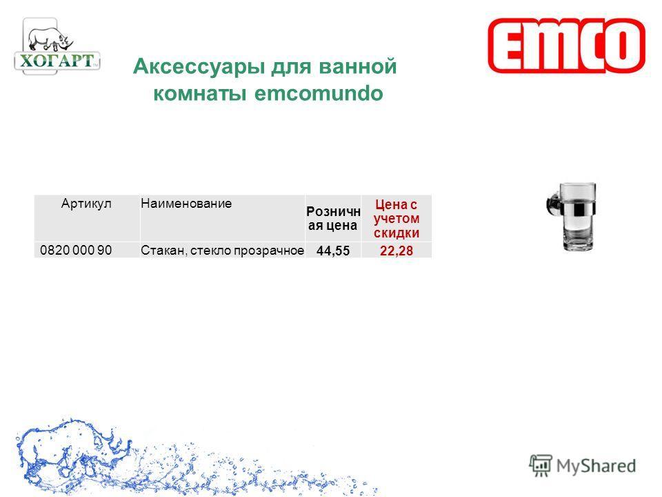 АртикулНаименование Розничн ая цена Цена с учетом скидки 0820 000 90Стакан, стекло прозрачное 44,5522,28 Аксессуары для ванной комнаты emcomundo