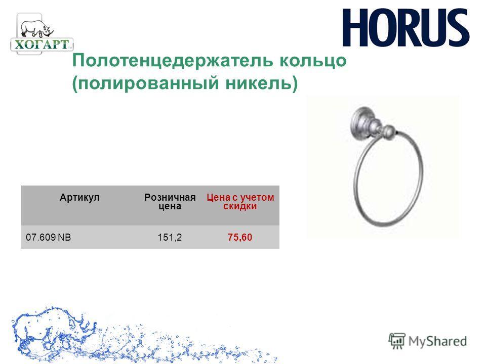 Полотенцедержатель кольцо (полированный никель) АртикулРозничная цена Цена с учетом скидки 07.609 NB151,275,60