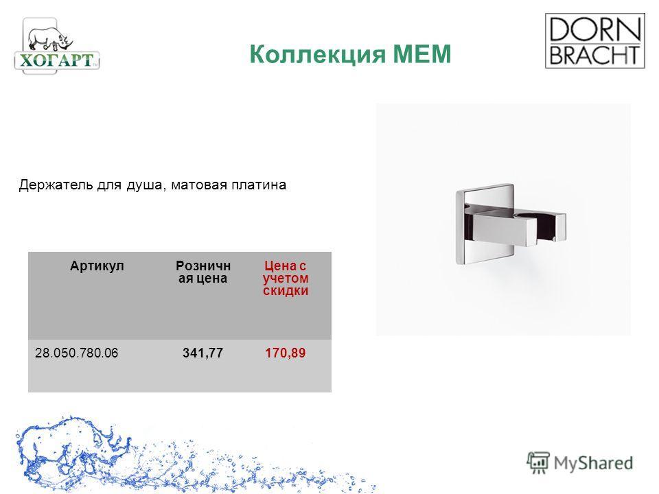 Держатель для душа, матовая платина АртикулРозничн ая цена Цена с учетом скидки 28.050.780.06341,77170,89 Коллекция MEM
