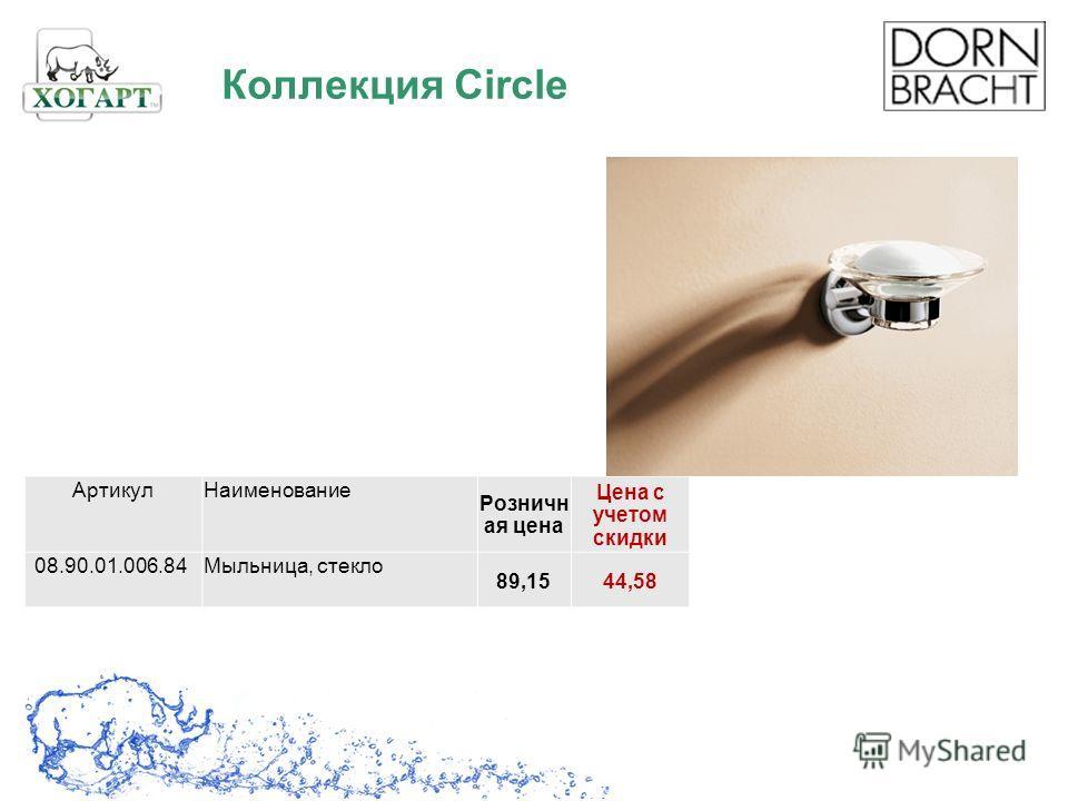 Коллекция Circle АртикулНаименование Розничн ая цена Цена с учетом скидки 08.90.01.006.84Мыльница, стекло 89,1544,58