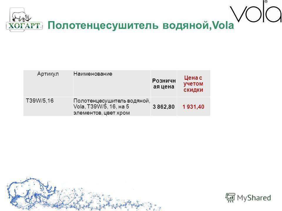 АртикулНаименование Розничн ая цена Цена с учетом скидки T39W/5,16Полотенцесушитель водяной, Vola, T39W/5, 16, на 5 элементов, цвет хром 3 862,801 931,40 Полотенцесушитель водяной,Vola