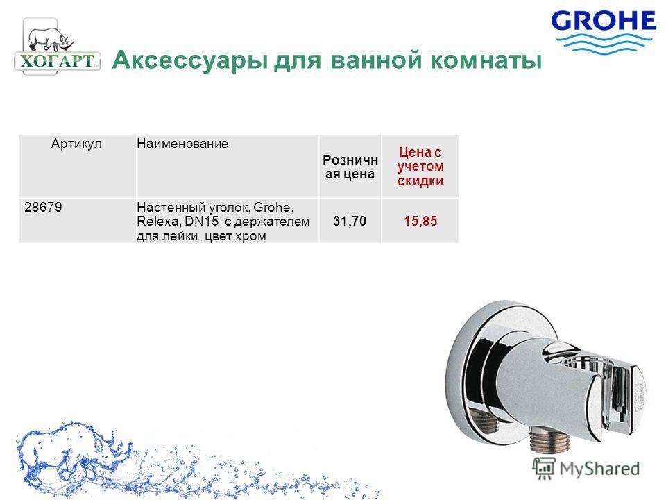АртикулНаименование Розничн ая цена Цена с учетом скидки 28679Настенный уголок, Grohe, Relexa, DN15, с держателем для лейки, цвет хром 31,7015,85 Аксессуары для ванной комнаты