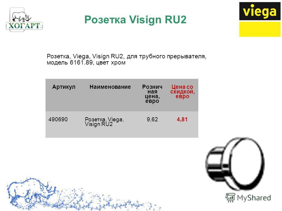 Розетка, Viega, Visign RU2, для трубного прерывателя, модель 6161.89, цвет хром АртикулНаименование Рознич ная цена, евро Цена со скидкой, евро 490690Розетка, Viega, Visign RU2 9,624,81 Розетка Visign RU2