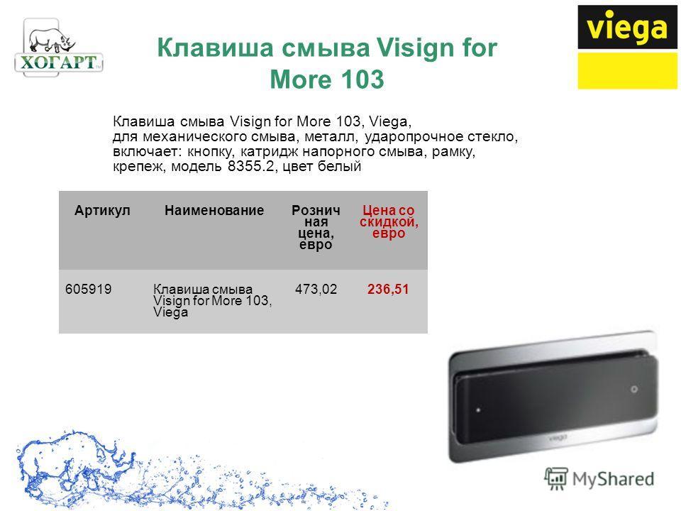 Клавиша смыва Visign for More 103, Viega, для механического смыва, металл, ударопрочное стекло, включает: кнопку, катридж напорного смыва, рамку, крепеж, модель 8355.2, цвет белый АртикулНаименование Рознич ная цена, евро Цена со скидкой, евро 605919