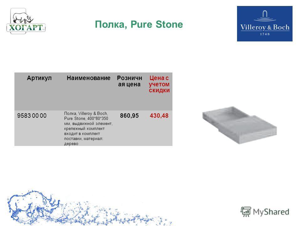 АртикулНаименованиеРозничн ая цена Цена с учетом скидки 9583 00 00 Полка, Villeroy & Boch, Pure Stone, 400*80*350 мм, выдвижной элемент, крепежный комплект входит в комплект поставки, материал: дерево 860,95430,48 Полка, Pure Stone