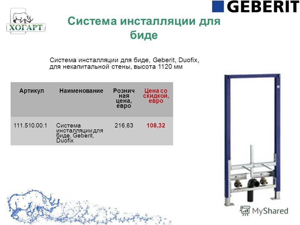 Система инсталляции для биде, Geberit, Duofix, для некапитальной стены, высота 1120 мм АртикулНаименование Рознич ная цена, евро Цена со скидкой, евро 111.510.00.1Система инсталляции для биде, Geberit, Duofix 216,63108,32 Система инсталляции для биде