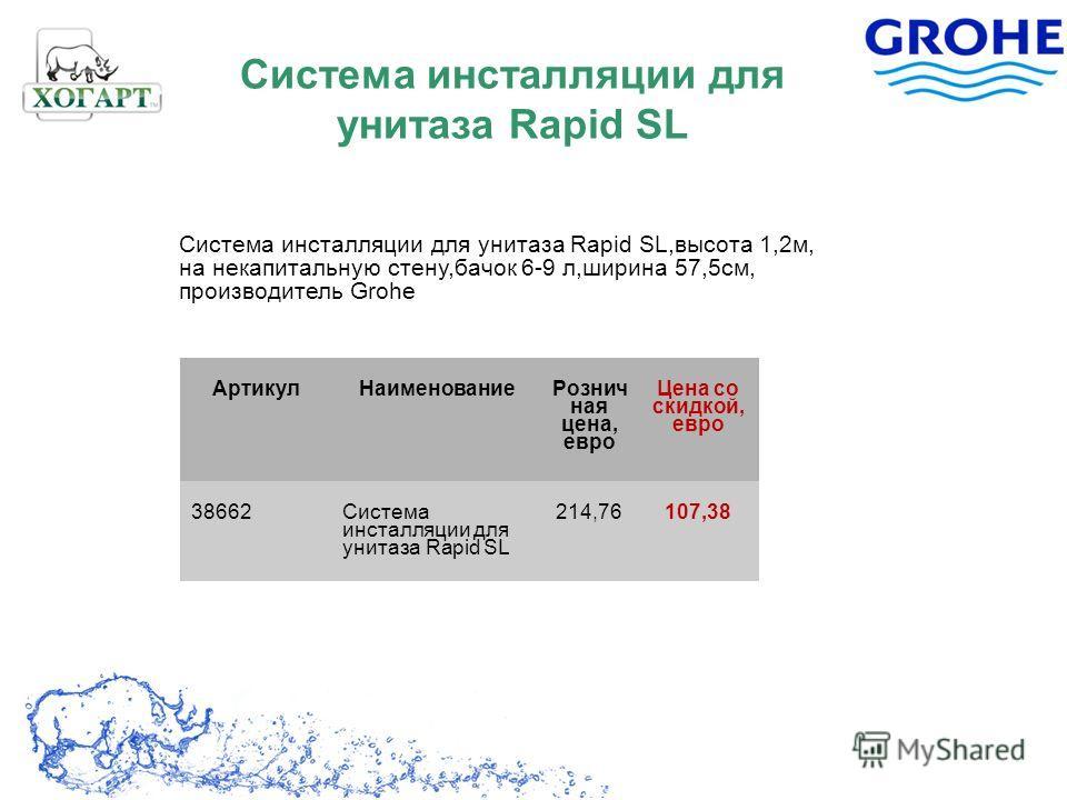 Система инсталляции для унитаза Rapid SL,высота 1,2м, на некапитальную стену,бачок 6-9 л,ширина 57,5см, производитель Grohe АртикулНаименование Рознич ная цена, евро Цена со скидкой, евро 38662Система инсталляции для унитаза Rapid SL 214,76107,38 Сис