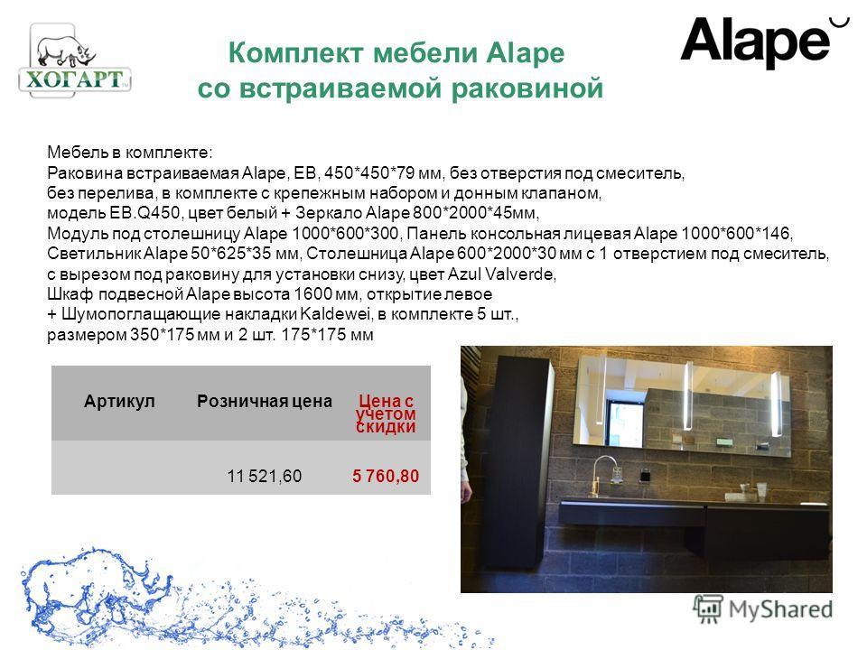 Мебель в комплекте: Раковина встраиваемая Alape, EB, 450*450*79 мм, без отверстия под смеситель, без перелива, в комплекте с крепежным набором и донным клапаном, модель EB.Q450, цвет белый + Зеркало Alape 800*2000*45мм, Модуль под столешницу Alape 10