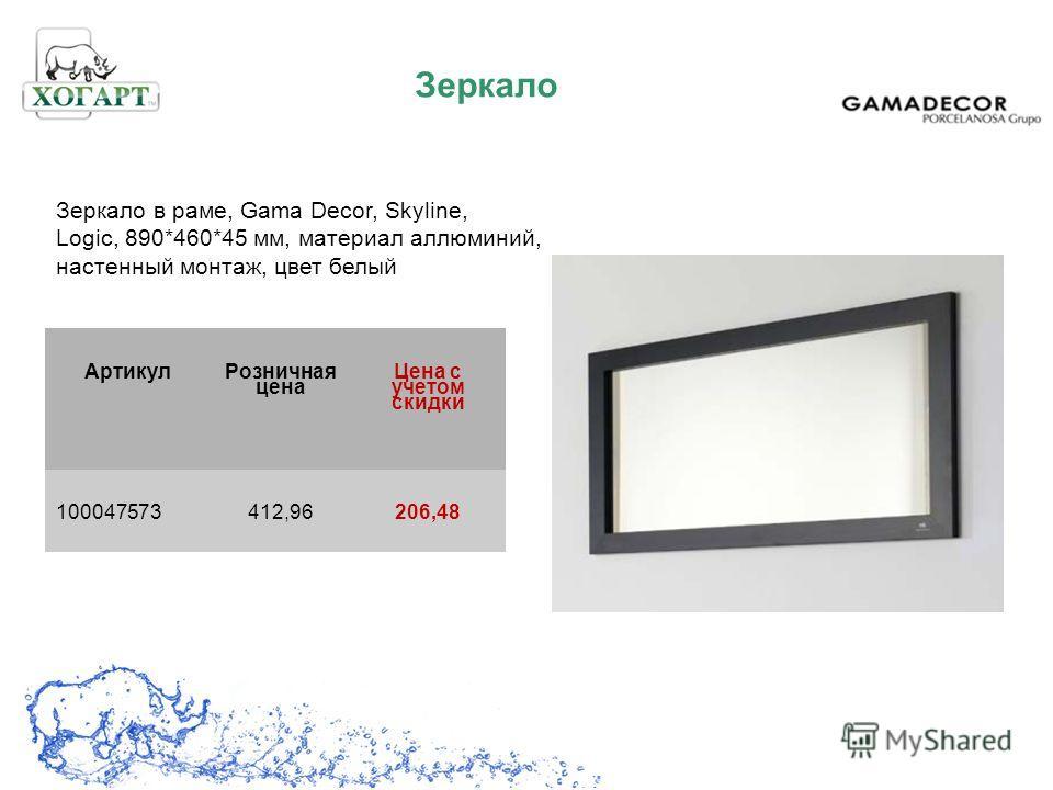 Зеркало в раме, Gama Decor, Skyline, Logic, 890*460*45 мм, материал аллюминий, настенный монтаж, цвет белый Артикул Розничная цена Цена с учетом скидки 100047573412,96206,48 Зеркало