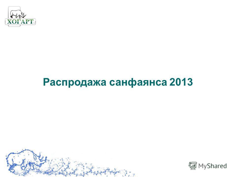 Распродажа санфаянса 2013