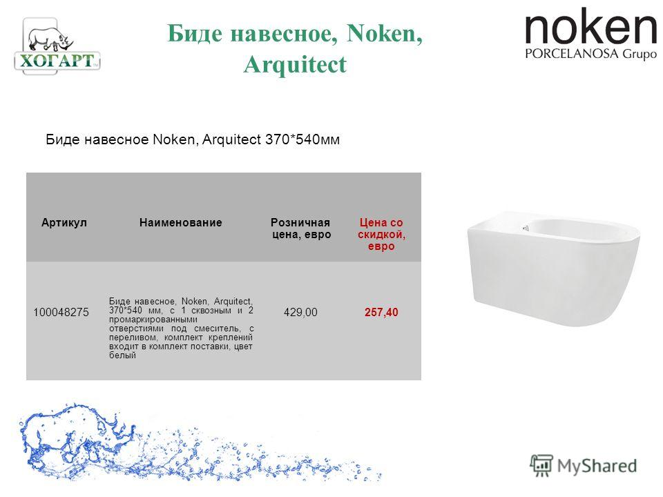 Биде навесное Noken, Arquitect 370*540мм АртикулНаименование Розничная цена, евро Цена со скидкой, евро 100048275 Биде навесное, Noken, Arquitect, 370*540 мм, с 1 сквозным и 2 промаркированными отверстиями под смеситель, с переливом, комплект креплен
