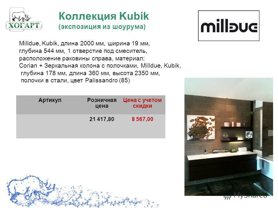 Коллекция Kubik (экспозиция из шоурума) АртикулРозничная цена Цена с учетом скидки 21 417,808 567,00 Milldue, Kubik, длина 2000 мм, ширина 19 мм, глубина 544 мм, 1 отверстие под смеситель, расположение раковины справа, материал: Corian + Зеркальная к