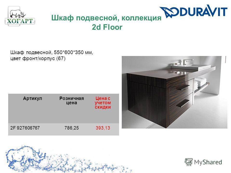 Шкаф подвесной, 550*600*350 мм, цвет фронт/корпус (67) АртикулРозничная цена Цена с учетом скидки 2F 927606767786,25393,13 Шкаф подвесной, коллекция 2d Floor
