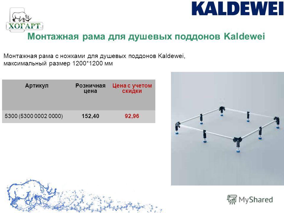 Монтажная рама с ножками для душевых поддонов Kaldewei, максимальный размер 1200*1200 мм АртикулРозничная цена Цена с учетом скидки 5300 (5300 0002 0000)152,4092,96 Монтажная рама для душевых поддонов Kaldewei