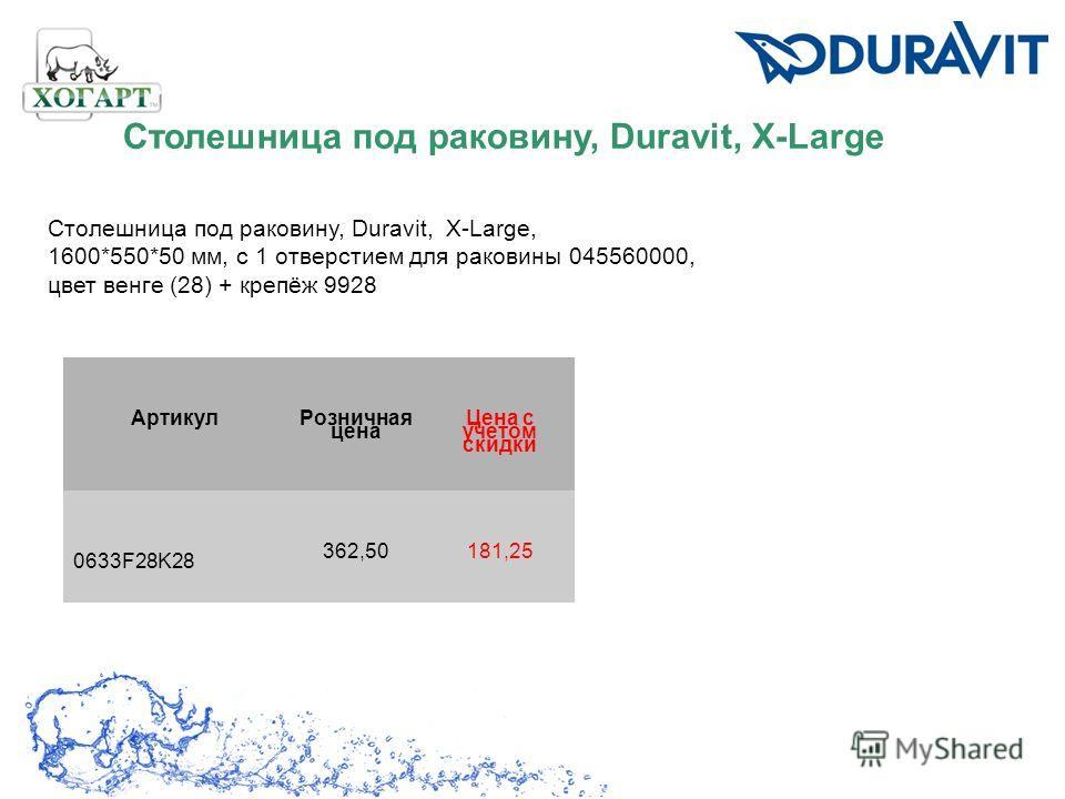 Cтолешница под раковину, Duravit, X-Large, 1600*550*50 мм, с 1 отверстием для раковины 045560000, цвет венге (28) + крепёж 9928 Артикул Розничная цена Цена с учетом скидки 0633F28K28 362,50181,25 Столешница под раковину, Duravit, X-Large