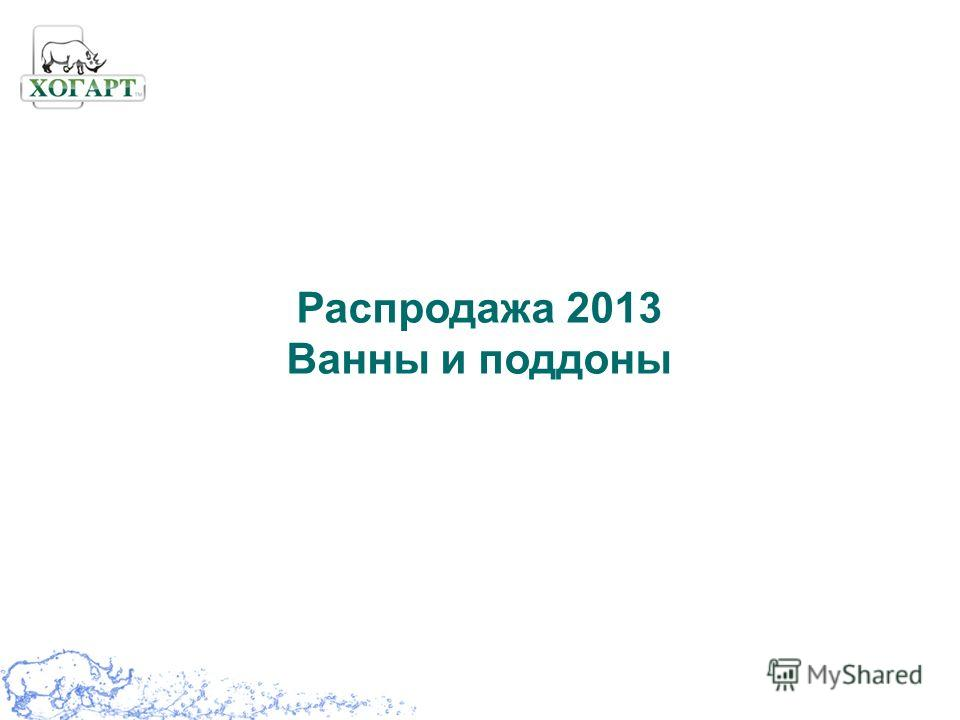 Распродажа 2013 Ванны и поддоны