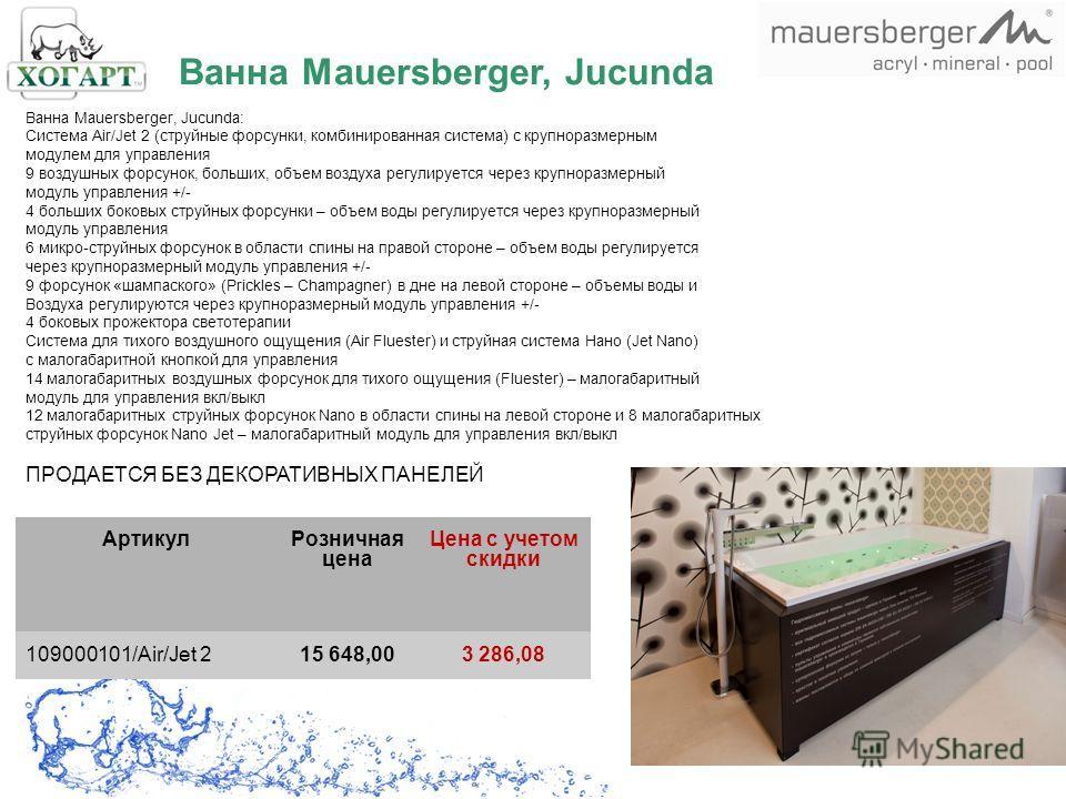 Ванна Mauersberger, Jucunda: Система Air/Jet 2 (струйные форсунки, комбинированная система) с крупноразмерным модулем для управления 9 воздушных форсунок, больших, объем воздуха регулируется через крупноразмерный модуль управления +/- 4 больших боков