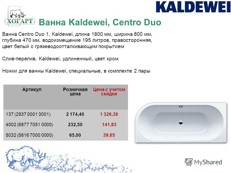 Ванна Centro Duo 1, Kaldewei, длина 1800 мм, ширина 800 мм, глубина 470 мм, водоизмещение 195 литров, правосторонняя, цвет белый с грязеводоотталкивающим покрытием Слив-перелив, Kaldewei, удлиненный, цвет хром Ножки для ванны Kaldewei, специальные, в