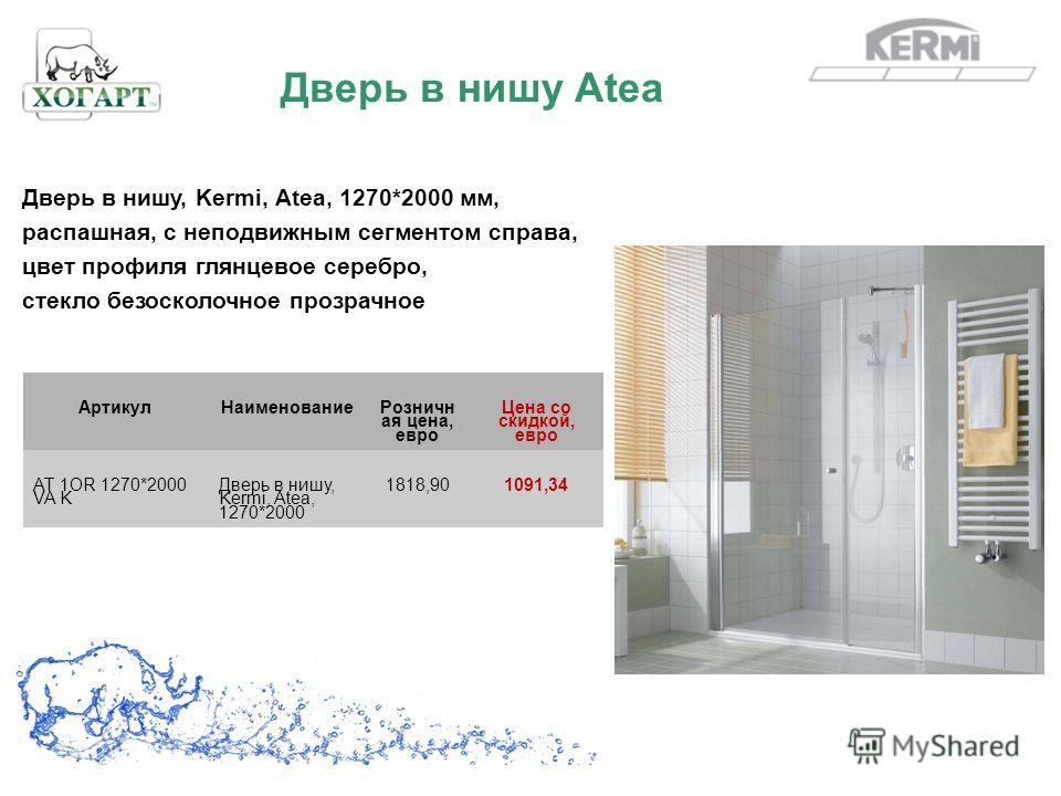 Дверь в нишу, Kermi, Atea, 1270*2000 мм, распашная, с неподвижным сегментом справа, цвет профиля глянцевое серебро, стекло безосколочное прозрачное АртикулНаименование Розничн ая цена, евро Цена со скидкой, евро AT 1OR 1270*2000 VA K Дверь в нишу, Ke