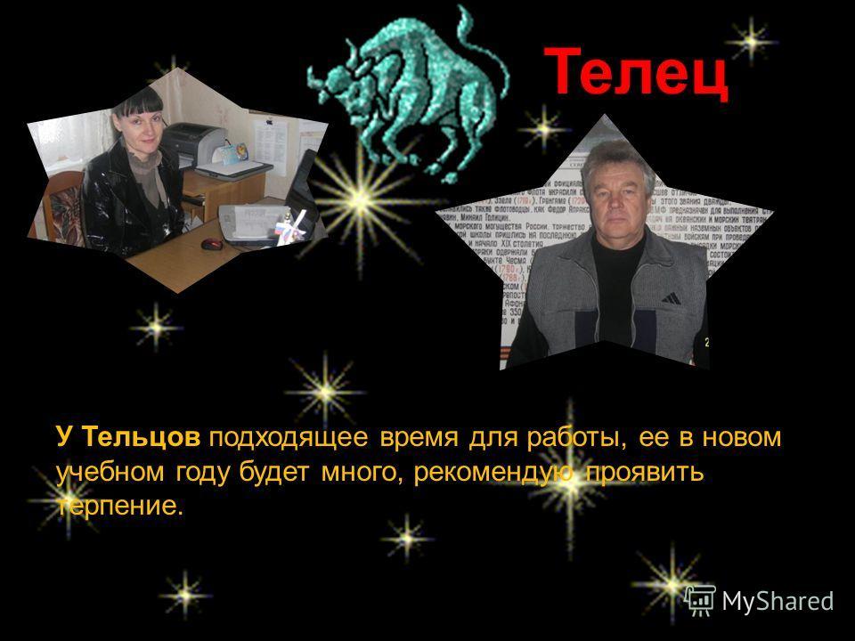 Телец У Тельцов подходящее время для работы, ее в новом учебном году будет много, рекомендую проявить терпение.