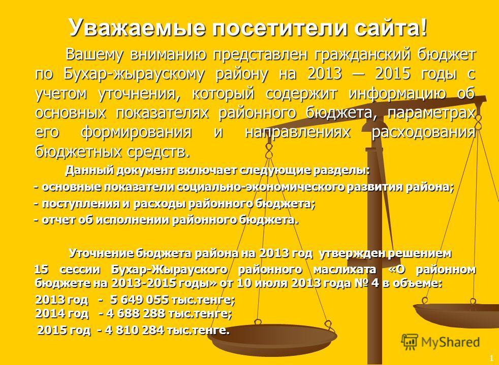 ГРАЖДАНСКИЙ БЮДЖЕТ Бухар-Жырауского района НА 2013-2015 ГОДЫ (с учетом уточнения)