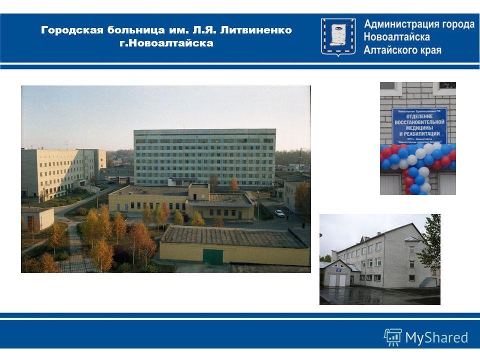 Городская больница им. Л.Я. Литвиненко г.Новоалтайска