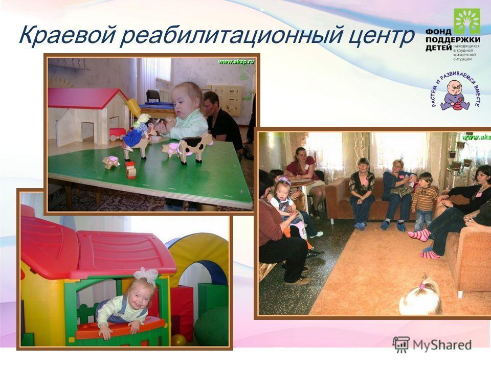 Краевой реабилитационный центр