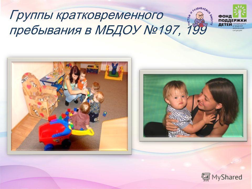 Группы кратковременного пребывания в МБДОУ 197, 199