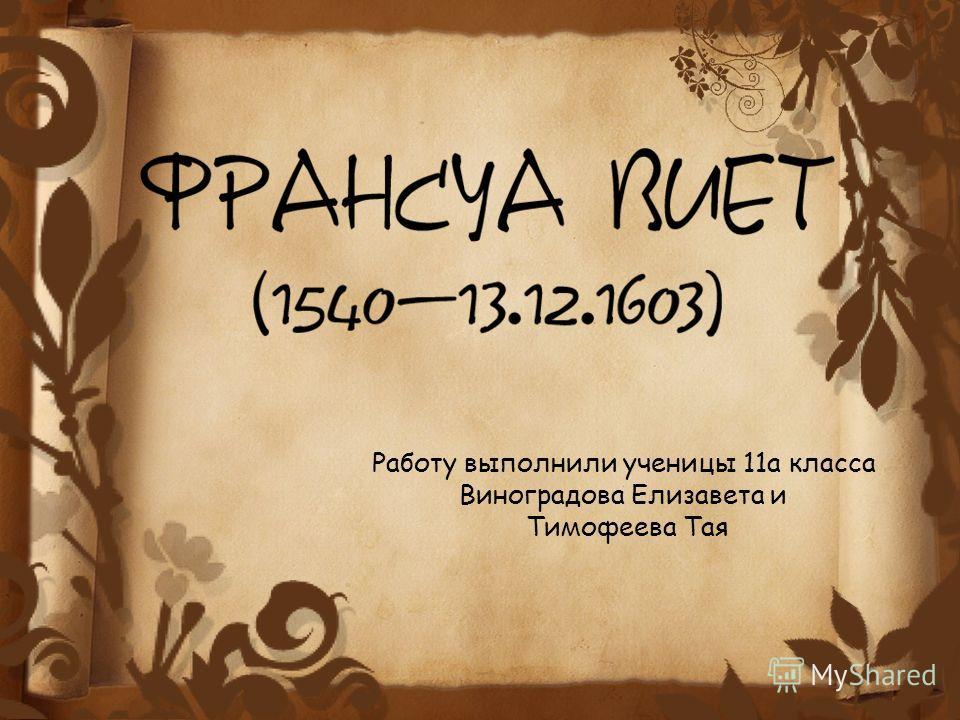 Работу выполнили ученицы 11а класса Виноградова Елизавета и Тимофеева Тая