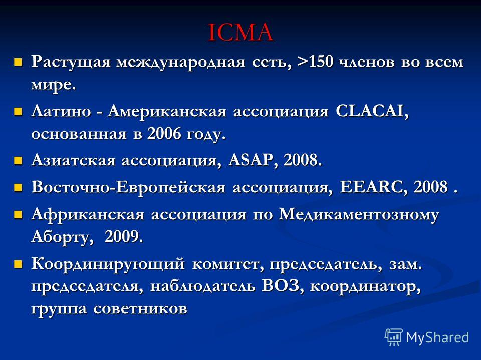 ICMA Растущая международная сеть, >150 членов во всем мире. Растущая международная сеть, >150 членов во всем мире. Латино - Американская ассоциация CLACAI, основанная в 2006 году. Латино - Американская ассоциация CLACAI, основанная в 2006 году. Азиат