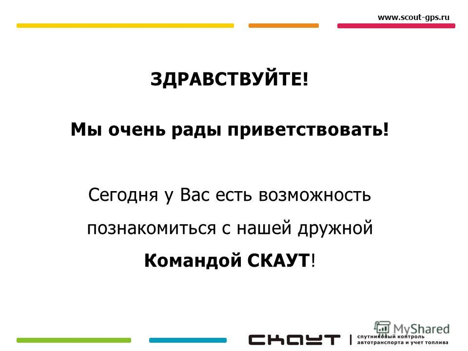 www.scout-gps.ru