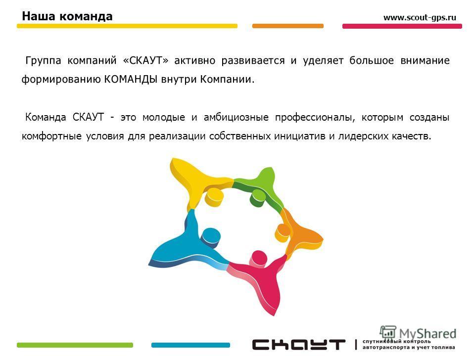 Наша команда www.scout-gps.ru
