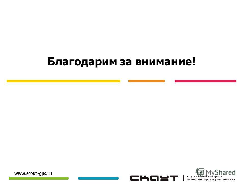 Благодарим за внимание! www.scout-gps.ru
