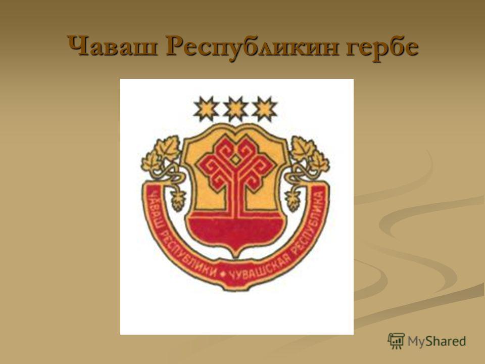 Чаваш Республикин гербе