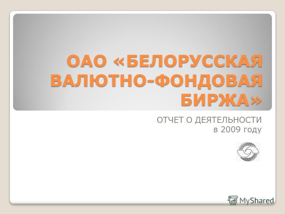 ОАО «БЕЛОРУССКАЯ ВАЛЮТНО-ФОНДОВАЯ БИРЖА» ОТЧЕТ О ДЕЯТЕЛЬНОСТИ в 2009 году