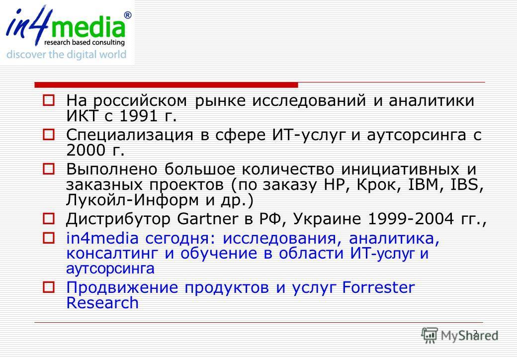 2 На российском рынке исследований и аналитики ИКТ с 1991 г. Специализация в сфере ИТ-услуг и аутсорсинга с 2000 г. Выполнено большое количество инициативных и заказных проектов (по заказу HP, Крок, IBM, IBS, Лукойл-Информ и др.) Дистрибутор Gartner