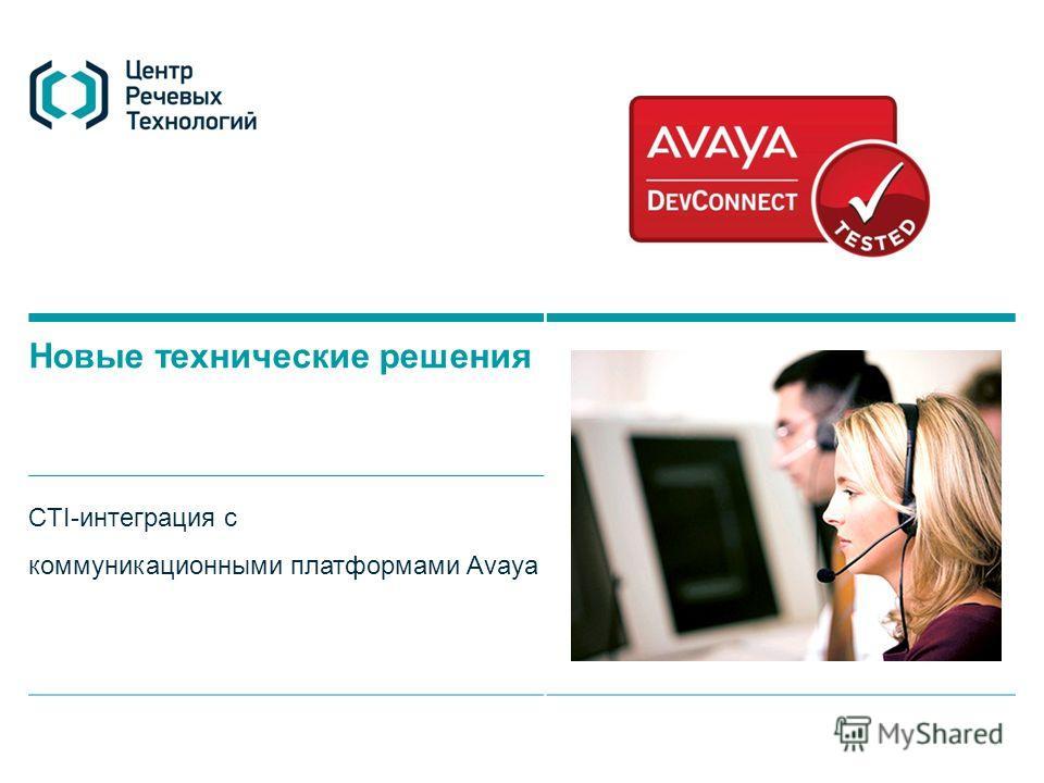 Новые технические решения CTI-интеграция с коммуникационными платформами Avaya