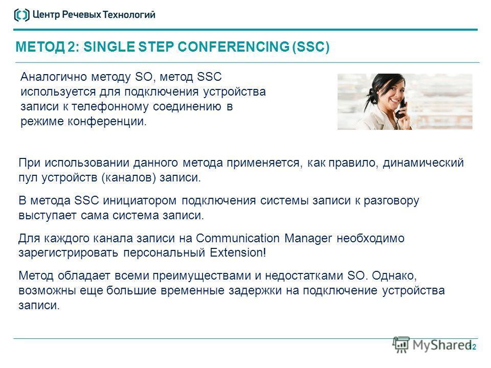 12 МЕТОД 2: SINGLE STEP CONFERENCING (SSC) Аналогично методу SO, метод SSC используется для подключения устройства записи к телефонному соединению в режиме конференции. При использовании данного метода применяется, как правило, динамический пул устро